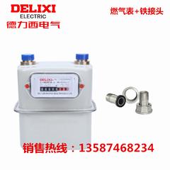 德力西燃气表天然气表家用煤气表液化气表