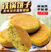 山东特产玉米杂粮饼子铁锅贴饼农家粗粮饼不加糖饼早餐健康粗粮