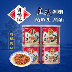 贺福记罐装红剁椒鱼头调料湖南蒜蓉剁辣椒剁椒酱200gx4罐