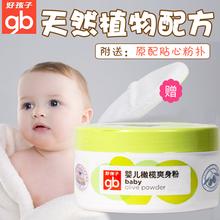 好孩子宝宝爽身粉新生婴儿橄榄玉米痱子粉天然四季带粉扑盒装140g