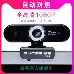 谷客自动对焦高清1080P电脑摄像头台式直播带麥克風USB主播用