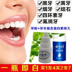 美白牙齿神器速效去烟渍牙斑净去黑黄牙口臭白牙素洁牙洗牙粉