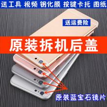 苹果6后盖拆机总成iphone6s 6p边框后壳6s plus外壳中框7