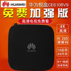 华为悦盒EC6108V9 4核全网通家用4K高清电视网络机顶盒WIFI播放器