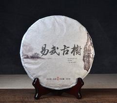 饼勐海普洱茶易武古树七子饼生茶357克买三片个茶针