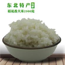 东北特产桓仁大米 新货 稻花香大米 五常大米 贡米 2500g 份