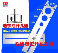 瓷砖固定开孔定位器万向调节角尺带定位多功能东成瓷砖玻璃开孔器