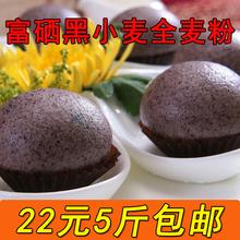 黑麦面粉 全麦粉黑小麦面粉含麦麸纯麦粉面包粉500g 满5斤