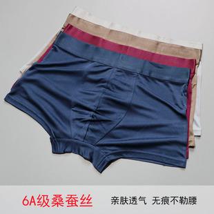高档桑蚕丝男士平角裤针织真丝宽松大码内裤无痕透气真丝亲肤短裤