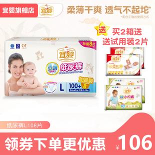 宜婴纸尿裤S M L XL XXL婴儿超薄透气干爽夏秋空调尿不湿