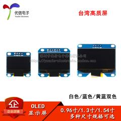 OLED显示屏模块 0.96寸1.3寸1.54寸 IIC接口 arduino液晶串口屏