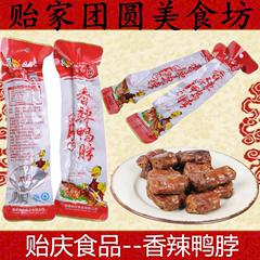 贻庆香辣鸭脖闽南特产泉州小吃食品洪濑鸡爪特色真空包装10个
