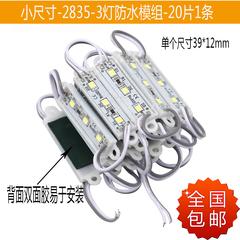 小尺寸LED发光模块防水3灯2835贴片模组广告发光字灯箱光源白