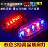 户外夜跑骑行安全肩夹式警示灯 保安执勤巡逻环卫红蓝爆闪LED肩灯