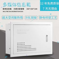 弱电布线箱光纤箱家用多媒体信息箱集线箱光纤入户小号空箱