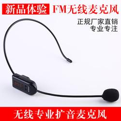 小扩音器耳麦话筒无线FM收频8m左右效果佳头戴式蜜蜂