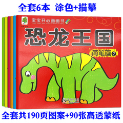 幼儿童蒙纸描摹学画画本3-6-9岁恐龙涂色本 宝宝填色简笔画绘画册
