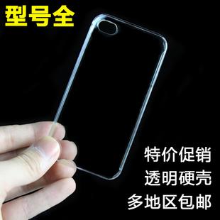联想S868T手机壳A890E保护套A688T透明壳K920硬壳S856外壳A398T套