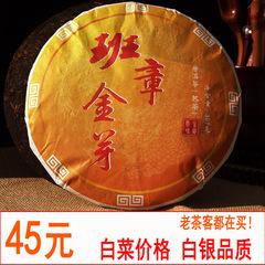 云南省特产茶叶 普洱茶 熟茶 班章金芽 勐海七子饼乔木春茶