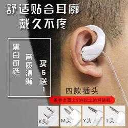对讲机耳机耳麦K头耳挂式对讲电话机耳机线迷你耳机单孔M头通用型