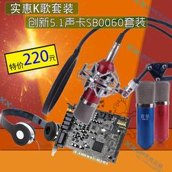 内置5.1声卡电脑网络K歌电容麦克风外置主播喊麦录音直播设备套装