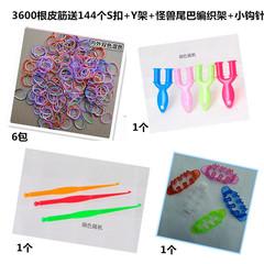 rainbowloom彩虹织机套装3600彩色手链编织橡皮筋DIY套装玩具