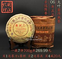 云南国汉大叶普洱茶 古远陈香 古树小熟饼 2006年 年份久 700克