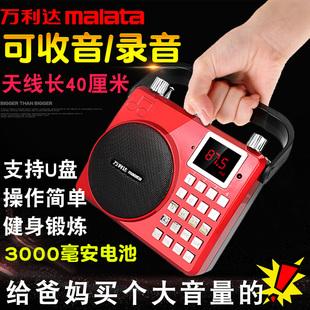 万利达收音机老人便携式老年人播放器录音机插卡充电小音响迷你随身听mp3U盘儿童音乐外放听歌听戏评书机