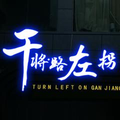 不锈钢背发光字户外招牌门头悬挂led灯广告牌制作迷你发光字