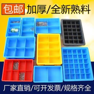 加厚零件盒塑料盒子分格箱多格收纳盒五金工具箱元件螺丝盒分类盒
