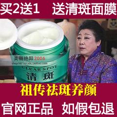 伊清斑祛斑霜去遗传雀斑黄褐斑老年斑日晒斑屏美白特效产品