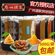 广州酒家红豆沙馅料烘焙低糖纯白莲蓉月饼馅包子奶黄紫薯糕点馅泥