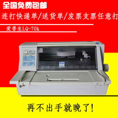 爱普生LQ-670K 单打印机送货单发票.票据针式打印机