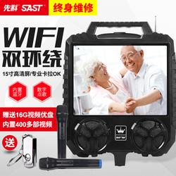 先科 户外拉杆音箱带显示屏15寸大功率手提小型蓝牙网络视频机老人跳广场舞便携式音响无线话筒室外家用唱歌