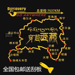 汽车反光装饰贴穿越西藏运动越野E族地图赛道改装车贴后挡贴纸