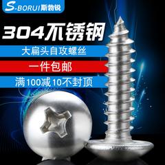 304不锈钢自攻螺丝大扁头螺丝十字蘑菇头螺丝钉木螺丝螺钉M3M4M5