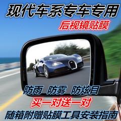现代朗动名图索纳塔瑞纳ix25ix35途胜防眩目倒车后视镜贴膜防雨膜