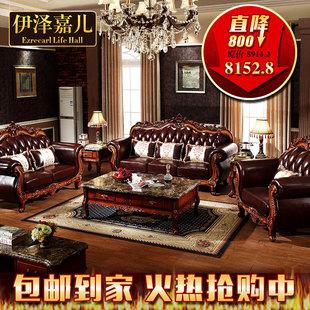 欧式真皮沙发组合客厅整装奢华实木雕花中小户型家具123组合
