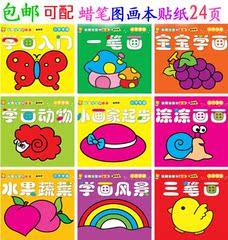 儿童填色画涂色本大图幼儿园幼儿绘画本3-6岁小手学画画蒙纸大册