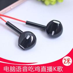 线够长,听歌音质清晰,其次音效也不错__电脑语音入耳式耳机超长2米3米延长线吃鸡带麦重低音耳麦耳塞