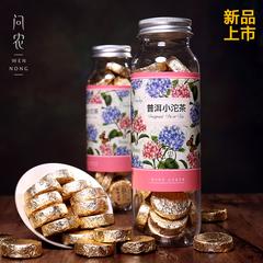 普洱茶 云南普洱熟茶叶 2003 陈香迷你小饼 特级小沱茶 罐装