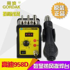 高迪958D 电焊台 电烙铁单独吹风吹IC 线路板 配吹风咀焊台热风