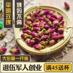 玫瑰花茶500g干玫瑰平阴特级散装批發纯净天然无硫干花蕾茶花草茶