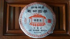 普洱茶 熟茶 勐海老树 班章 06年 七子饼茶 班章王 陈年 357g熟茶