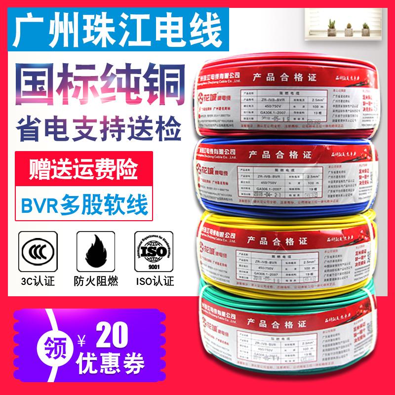 电线家用广州珠江电缆 多股2.5平方铜芯4国标6软线家装铜线