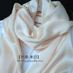 围巾女秋冬季长款百搭沙滩巾披肩桑蚕丝真丝春秋两用纯色丝巾