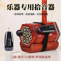二胡无线麦克风扩音话筒领夹式专业萨克斯拾音器夹笛子葫芦丝乐器