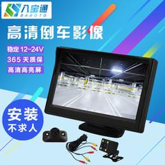 5寸高清车载显示器车用监控显示屏货车倒车影像前侧右视盲区系统