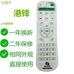 港锋Q2 Q5 Q3 X7 H8网络电视播放器高清网络盒子智能电视盒遥控器