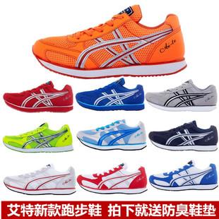跑步鞋男轻便专业马拉松跑鞋网面高中考田径运动鞋田径体育训练鞋
